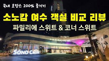 소노캄 여수 파밀리에 스위트 / 코너 스위트 객실 비교 리뷰 (국내 호텔 가족여행 호캉스) Sonokam Hotel Review in Yeosu, Korea