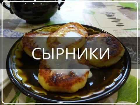 сырники на завтрак при правильном питании