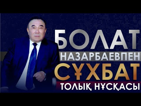 Болат Назарбаевпен сұхбат