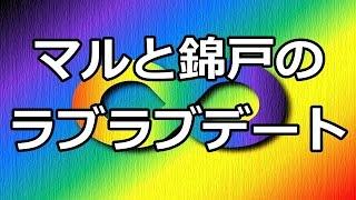 関ジャニ∞錦戸亮&丸山隆平のデートがラブラブすぎるww 関ジャニ☆チャン...