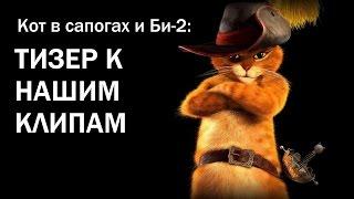 Кот в сапогах и Би-2 - Тизер!