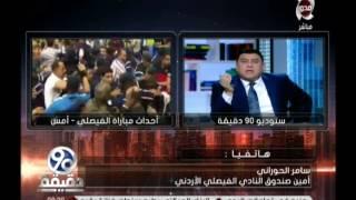 90دقيقة | معتز الدمرداش ينفعل علي اداري الفيصلي بسبب ضرب الحكم ابراهيم نور الدين