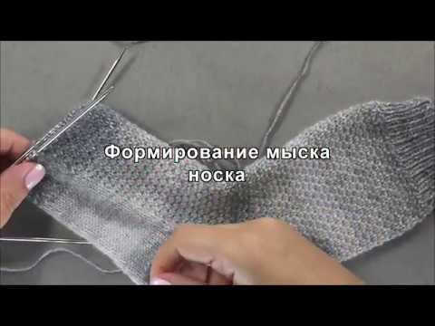 как просто связать красивый мысок у носка