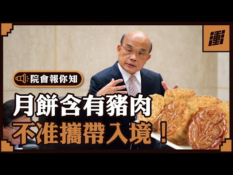 驚倒人!一粒月餅要二十萬! | 行政院長蘇貞昌
