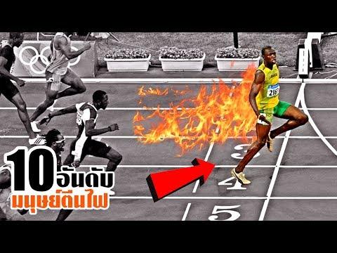 10 มนุษย์ตีนไฟ วิ่งเร็วดุจสายฟ้าฟาด!! (เร็วชิบ...)