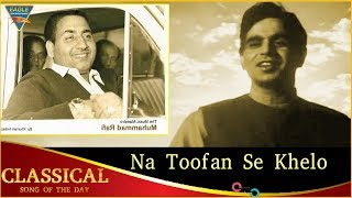 Classical Song of The Day 164 | Na Toofan Se Khelo | Uran Khatola(1955) | Dilip Kumar,Nimmi