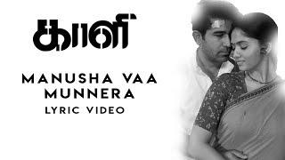 Manusha Vaa Munnera Lyric | Kaali | Vijay Antony | Kiruthiga Udhayanidhi