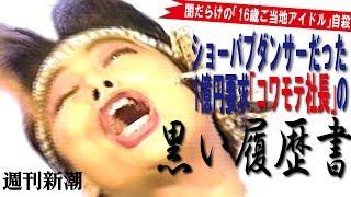 【週刊新潮】ご当地アイドル自殺 コワモテ社長の「ショーパブダンサー」時代