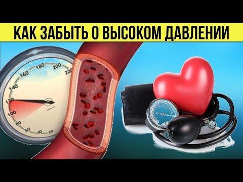 Вот Что нужно Есть чтобы забыть о Высоком давлении Питание гипертоника Как привести Давление в норму