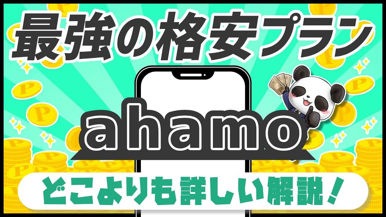 【2021年最新】ahamoの価値を徹底解説【おすすめ格安SIM】