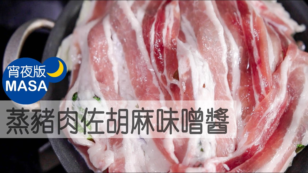 蒸豬肉&蔬菜佐胡麻味噌沾醬/Sakamushi Pork with Goma Miso Sauce|MASAの料理ABC