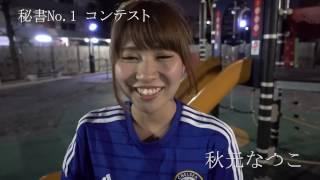 秘書No.1コンテスト 秋元なつこ 【modeco253】【m-event08】
