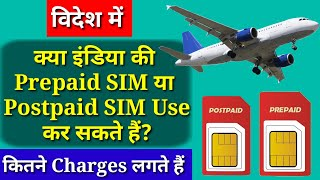 Prepaid Or Postpaid Number Can Use In Another Country   How To Check International Pack And Recharge
