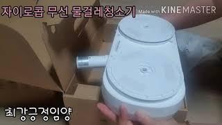 자이로콥 무선 물걸레청소기 사용 후기