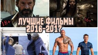 Топ 5 лучших фильмов 2016-2017 | лучшие фильмы 2016 [ужасы, комедии, триллер. By The Nazar Channel]