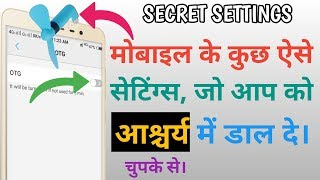 Best Secret Tips And Trick For Android Mobile | Super Interested Android Setting | By Hamesha Seekho