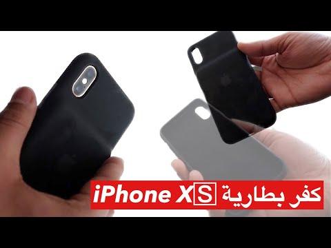 كفر بطارية iPhone X🅂