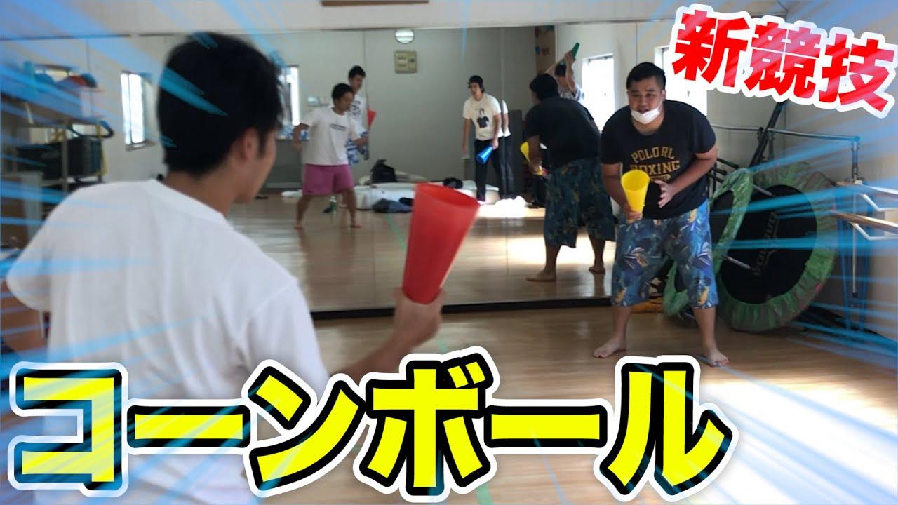 【新競技】オリジナルゲーム「コーンボール」が楽しすぎてやばい!!!