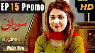 Pakistani Drama | Sodai - Episode 15 Promo | Express Entertainment Dramas | Hina Altaf, Asad