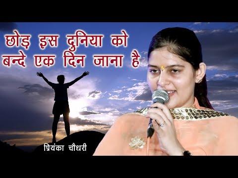 प्रियंका चौधरी भजन 2018 | छोड़ इस दुनिया को बन्दे एक दिन जाना है | New Satsangi Bhajan | Mor Bhakti