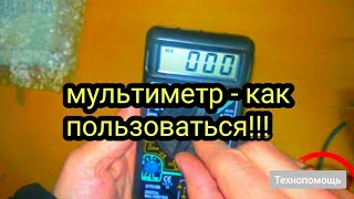 Как пользоваться мультиметром тестером и что он может.