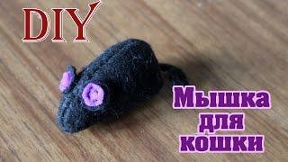 Как сделать мышку из фетра / Игрушка для кошки своими руками / Toy for a сat with own hands / DIY
