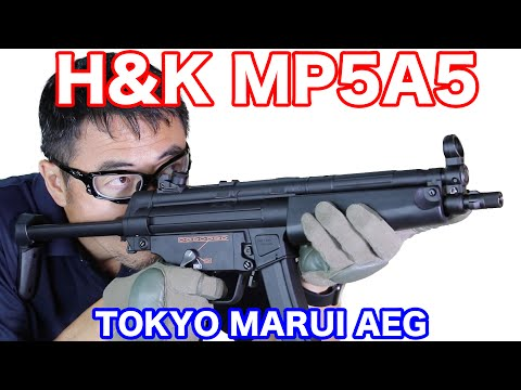 TOKYO MARUI MP5A5 AEG H&K MP5A5 - 電動ガン スタンダードタイプ | 東京マルイ小型軽量のサバゲで疲れない電動ガン マック堺のレビュー動画#567