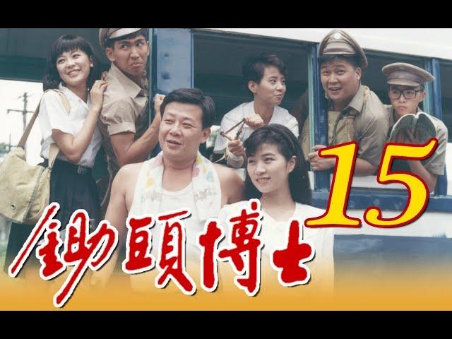 中視經典電視劇『鋤頭博士』EP15 (1989年)