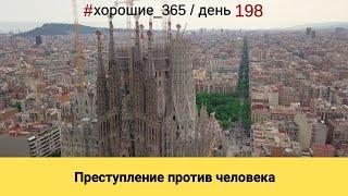 #198 Блог. Минск. Саморазвитие. Преступление против человека.