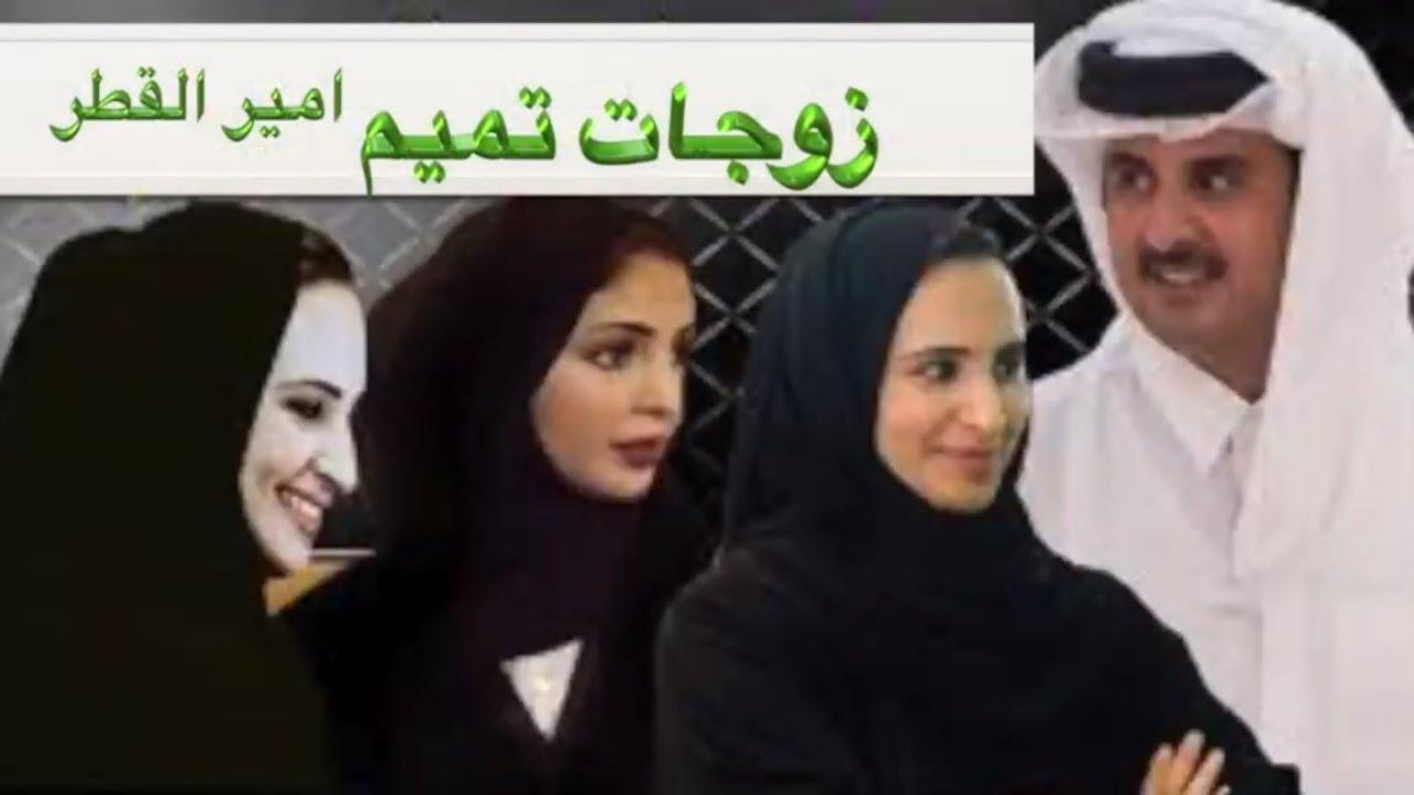 حريم الأمير تميم بن حمد آل ثاني أمير دولة قطر Youtube