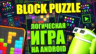 🎮BLOCK PUZZLE НА ANDROID - PHONE PLANET