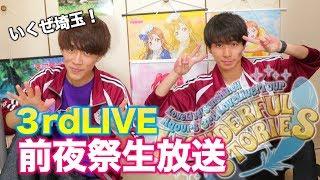 【生放送】いよいよ明日からAqours 3rd LoveLive! 埼玉公演!盛り上がっていきましょ!!