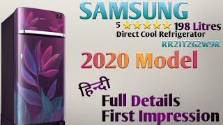 2020 model Samsung 5 198L (RR21T2G2W9R) Refrigerator First Impression@Mehrotra Electronics