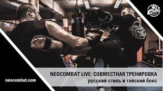 NEOCOMBAT LIVE: Совместная тренировка. Русский стиль и тайский бокс.