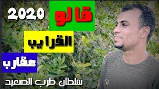 القرايب عقارب 2020 ابداع وتألق احمد عادل توزيع الموسيقار مهند السعيد