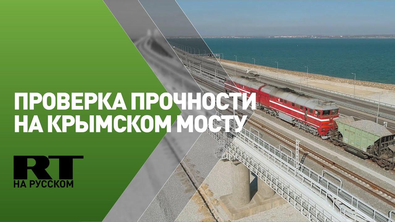 Проверка нагрузкой: на ж/д части Крымского моста начались испытания несущих конструкций