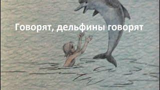 """Разбор на пианино песни """"Говорят, дельфины говорят"""""""