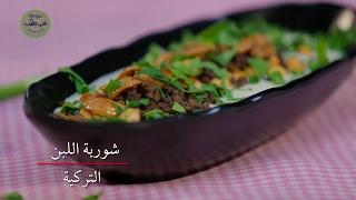 من المطبخ التركي ومعروفة على مائدة السوريين.. تعلَّمي صُنع
