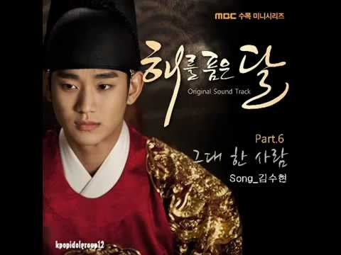 Only You (The Moon That Embraces The Sun OST) - Kim So Hyun