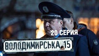 Владимирская, 15 - 20 серия | Сериал о полиции