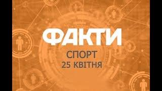 Факты ICTV. Спорт 25.04.2019