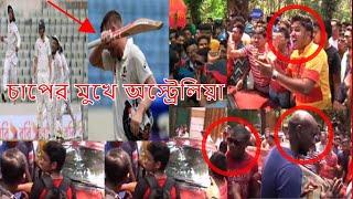 সমর্থকের তোপের মুখে অস্ট্রেলিয়া.অকর্মা লোভী বলে আখ্যায়িত.Bangladesh cricket news.sports news update