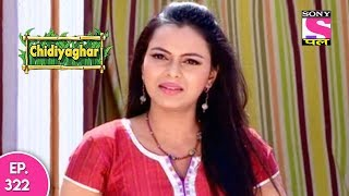 Chidiya Ghar - चिड़िया घर - Ep 322 - 23rd August, 2017