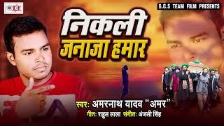 "Amarnath Yadav ""Amar"" का दर्द भरा गीत - निकली जनाजा हमार - Bhojpuri Sad Song 2019"