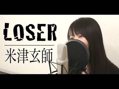 【女性ver】米津玄師『LOSER』(フル歌詞付き)