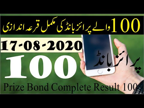 100 Prize Bond Complete Result 17 August 2020 I Prize bond Draw 17 August 2020 I 100