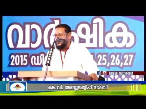A.A.C Valavannur | Quran Conference |  Speech | K.V Abdul Latheef Moulavi