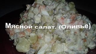 Оливье салат от Gusyalisa