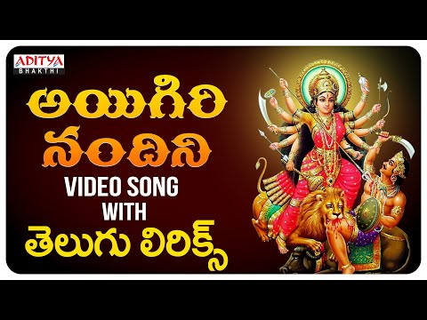 Aigiri Nandini || Mahishasura Mardini Stotram || Nitya Santhoshini  || Video Song With Telugu Lyrics