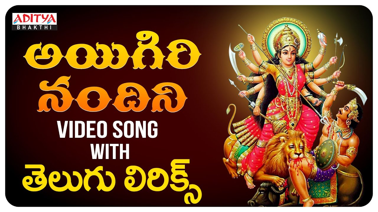 Mahishasura Mardini Lyrics In Telugu Pdf